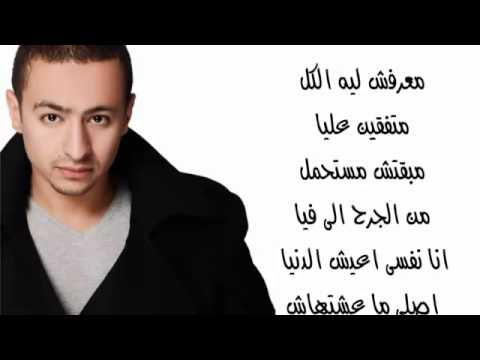 حماده هلال - محدش بينفع حد - Hennoud.mp4