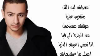 حماده هلال - محدش بينفع حد - Hennoud.mp4