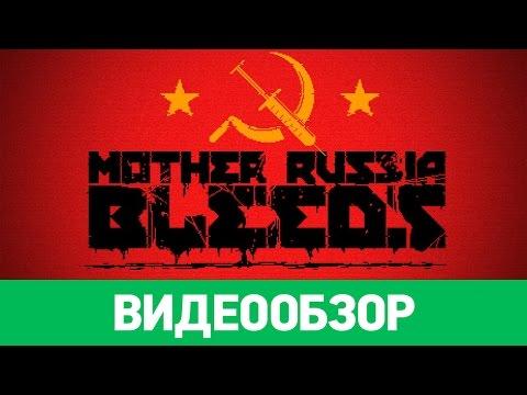 Обзор игры Mother Russia Bleeds
