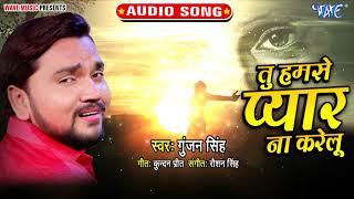 Download #Gunjan Singh का सबसे दर्दभरा गीत | तू हमसे प्यार ना करेलू | Tu Hamse Pyar Na Karelu | Sad Song 2021