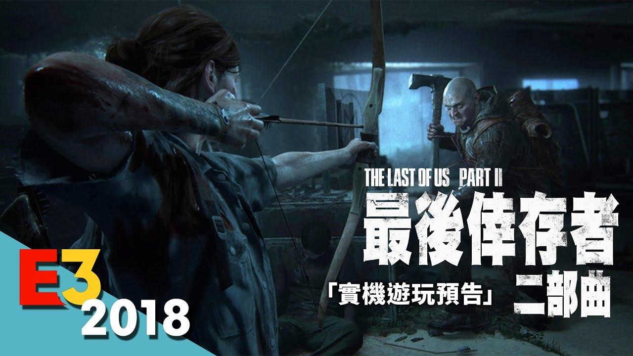 《最後倖存者:二部曲》E3 展實機遊玩預告 - YouTube
