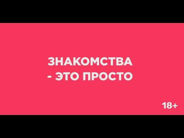 Love.ru - Знакомства это просто