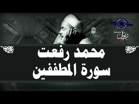 سورة المطففين | الشيخ محمد رفعت | تلاوة مجوّدة