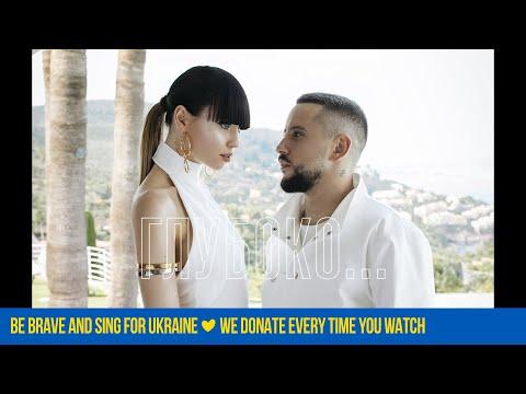 MONATIK & Надя Дорофеева - Глубоко...