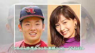 楽天・松井裕樹と石橋杏奈が年内結婚へ ---------------------------- S...