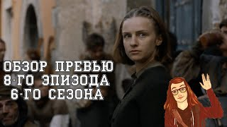 Игра Престолов - 6 сезон 8 серия: Обзор промо