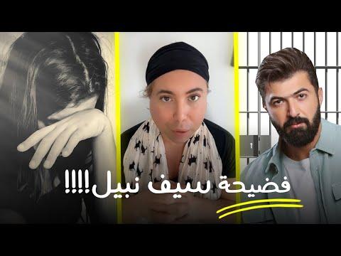 أوّلًا وحصريًّا: في مثل هذا اليوم من الأسبوع الماضي سيف نبيل كان في قبضة الشرطة الإماراتية!!!