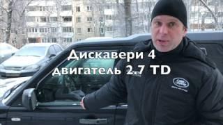 Запуск дизельного Дискавери 4 в мороз -28 градусов