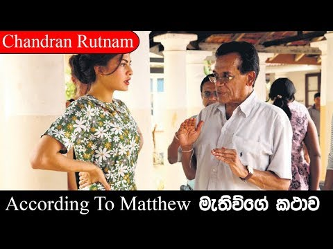 Chandran Rutnam talks about According To Matthew | Jacqueline Fernandez | Alston Kotch