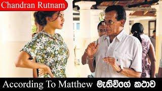 "Chandran Rutnam talks about ""According To Matthew - අනුරාගිනී"" | Jacqueline Fernandez | Alston Kotch"