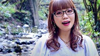 もののけ姫  歌  / 朝倉さや    Princess Mononoke