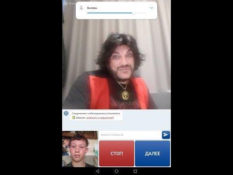 ВСТРЕТИЛИ ФИЛЛИПА КИРКОРОВА В ЧАТ РУЛЕТКЕ НЕ ФЕЙК!!!!