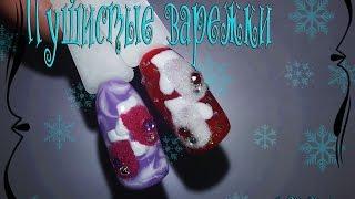 Зимний дизайн ногтей гель лак nail desigh Shellac  Бархатные варежки