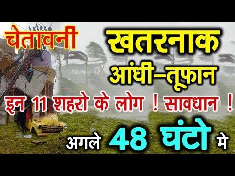 Latest Breaking News ! इन 11 शहरों में  आने वाला है भयंकर तूफ़ान और आंधी  Pm Modi Govt Weather News