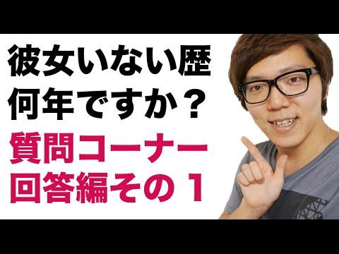 彼女いない歴何年ですか?ヒカキン質問コーナー回答編!