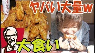 【大食い】激安ケンタッキーで何キロ太れるのか!?