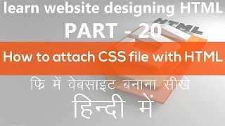 HTML Tutorial part - 20(HINDI/URDU) How to attach css file with html