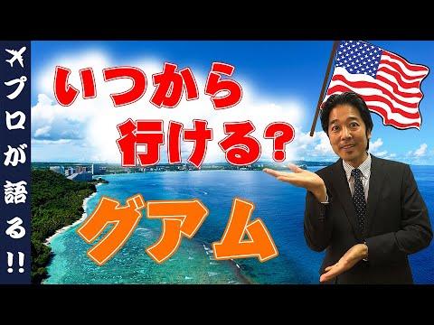 【旅行会社が徹底予想】グアムにはいつから行ける?日本から最も近いアメリカでもある常夏グアムの状況は如何に? #87
