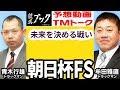 【競馬ブック】朝日杯フューチュリティS 2017 予想【TMトーク】