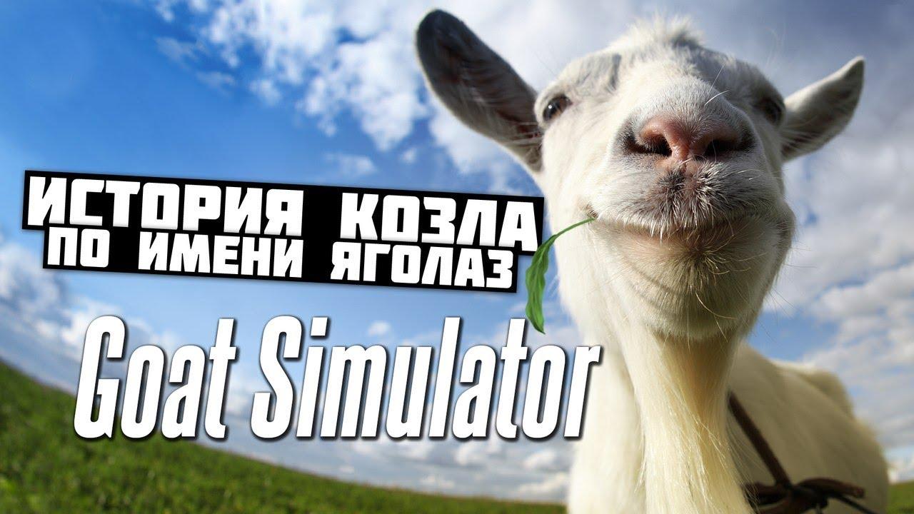 Скачать симулятор козла новая карта угар