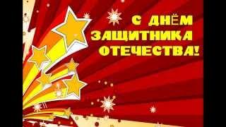 С 23 ФЕВРАЛЯ САМОЕ КОРОТКОЕ ПОЗДРАВЛЕНИЕ МУЖЧИНАМ !!
