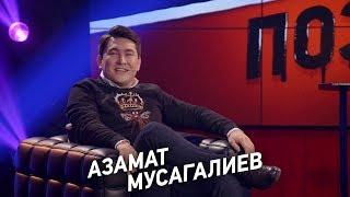 Новый сезон Деньги или Позор на ТНТ4! Азамат Мусагалиев. 5 февраля в 23:00. Анонс.