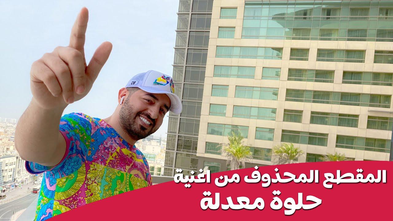 المقطع المحذوف من اغنية حلوه معدلة - ياسر عبد الوهاب ( حصريا 2020 )