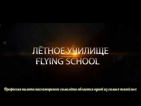 Краснокутское Лётное училище, ККЛУГА