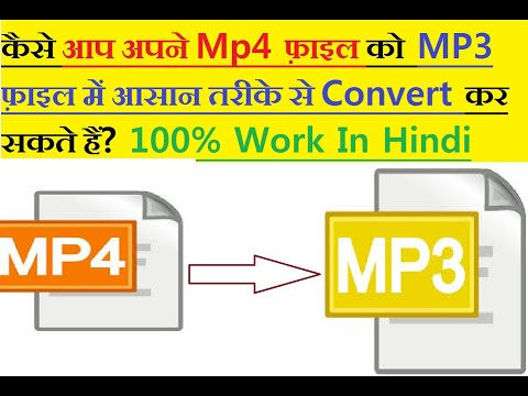 How to convert mp4 file to mp3 file
