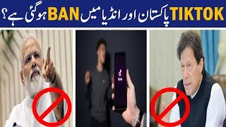 FINALLY TIKTOK BANNED IN PAKISTAN AND INDIA | NO MORE TIKTOK IN PAK AND INDIA | Discover the Secret