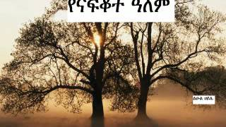Poem ግጥን :By Leul Haile - Yenafqot Alem ናፍቆት ዓለም