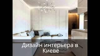 Дизайн интерьера в Киеве(, 2016-03-10T15:58:38.000Z)