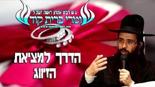 הרב יעקב בן חנן - הדרך למציאת הזיווג