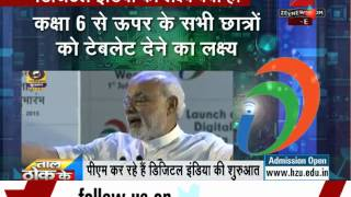 I dream of a Digital India where knowledge is strength: PM Modi