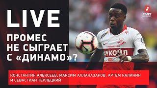 Наш футбол возвращается Миранчук король Где Промес Кокорин взялся за старое Live