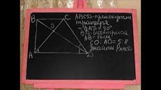 ДПА з математики. 9 клас. Урок №12. Задача на знаходження периметра прямокутної трапеції