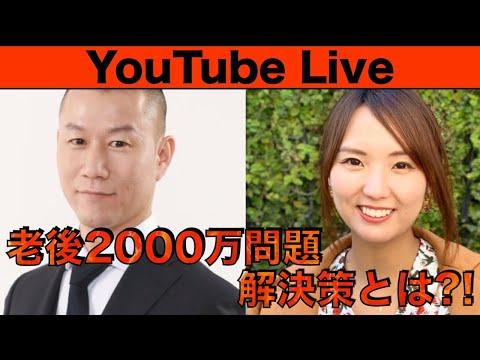 老後2000万円問題の解決策とは?YouTubeライブ/副業・脱サラ・起業