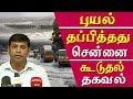 No cyclone threat to chennai tamil news live