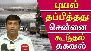 No cyclone threat to chennai tamil news live