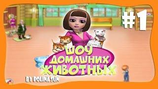 Давай поможем городу! | Шоу домашних животных часть 1