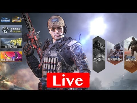 Call of Duty Mobile 決勝時刻 Garena 全球第一射擊槍戰遊戲 - YouTube