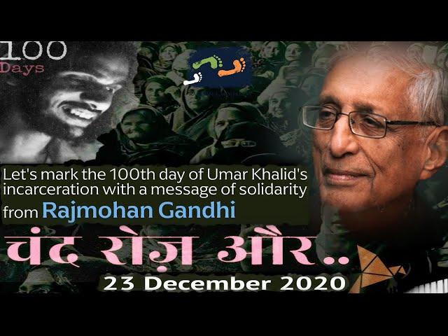 100th Day Of Incarceration Of Umar Khalid | Rajmohan Gandhi | Karwan e Mohabbat