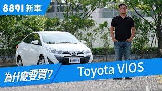 Toyota Vios 2018 在小型房車市場真的沒對手了嗎? | 8891新車