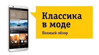 Смартфон HTC ONE E9s - Обзор. Новое устройство из легендарной серии.