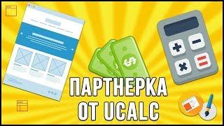 Партнерская программа uCalc для заработка в Интернете