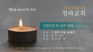 청파교회 성령강림 후 제14주 예배 설교(2021년 8월 29일)
