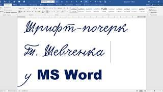 Шрифт-почерк Шевченка. Як інсталювати шрифт