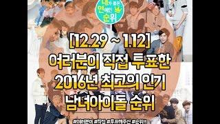[my rank 12.29~1.12] 2016년 최고의 인기 남녀 아이돌 그룹 순위