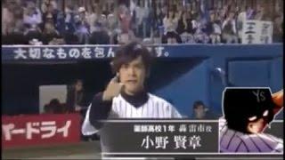 人気男性声優たちが野球場に!!!小野賢章の登場の仕方がカッコよすぎるwww 小野賢章 検索動画 9