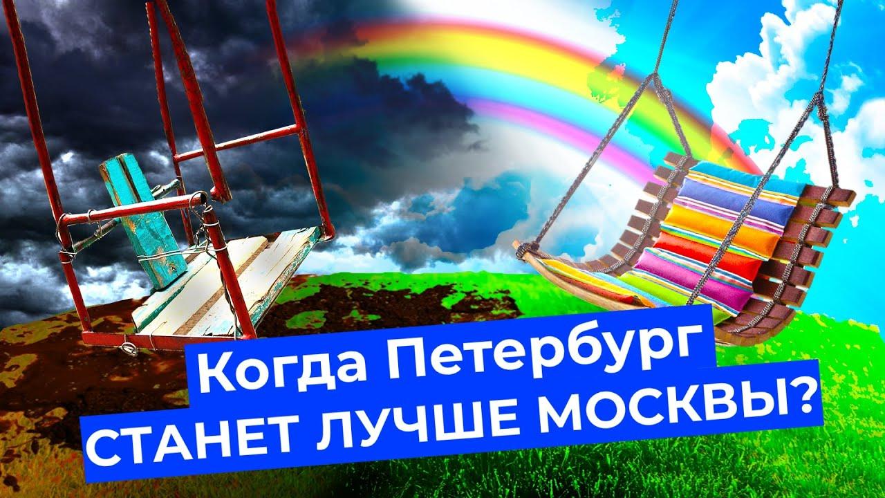 Инспектирую новые общественные пространства Петербурга: каким должно быть благоустройство?